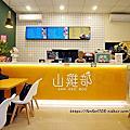 【淡水美食】山雞部 San Gee Boo-淡水新市店 #花雕炸雞 #酥皮蛋餅 #台中肉蛋綿吐司