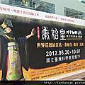 2012秦始皇展