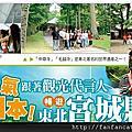 日本 仙台宮城參訪團 媒體報導