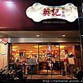 英記茶餐廳西門店-看電影配港點超好味