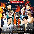 【卡米地喜劇俱樂部Live Comedy Club Taipei】吐槽大賽Roast 用嘴打擂台