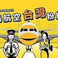 【酷鳥航空】慶祝台灣版粉絲團成立 台北曼谷免費來回機票抽獎到4/9 含稅1,777促銷機票3/28開賣