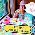 【宅配美食】FRUITPOP冰果愛文芒果冰棒 有整顆新鮮的台灣愛文芒果在裡面喔!