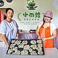 【花蓮 旅遊】豐山社區 做麵疙瘩 杏仁脆片 鐵牛車導覽體驗一日遊
