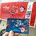 【台灣好行】光林我嘉線 9月底前刷悠遊卡免費搭乘 買套票抽機票 嘉義二日遊必訪景點攻略