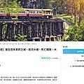 【泰國】北碧府秘境一日遊 復古百年茉莉之城 死亡鐵路 大象玩水 桂河大橋