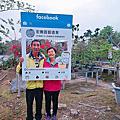 【嘉義 景點】西拉雅國家風景區中埔遊客中心拍網美照 宏騰園藝造景做樹雕