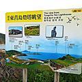【馬祖】東莒 乘坐迷彩觀光公車 遊覽東犬燈塔 大砲連
