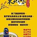 【宅配 美食】東北之家 酸菜白肉鍋 懶人在家3步驟 輕鬆享用酸辣爽勁的美味火鍋