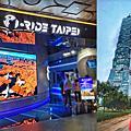 【台北 信義區】i-Ride TAIPEI 微風南山6樓 耗資上億打造i-Ride 5D飛行劇院 身歷其境五感飛行體驗