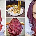 【板橋染髮推薦】AZONE髮廊 紫搭紅色系 低調中帶著浮誇的秋季時尚款+閃耀金箔護髮 染完照樣輕柔水亮