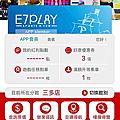 【三重】E7play三重館 手機APP