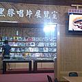 參觀仙草博物館
