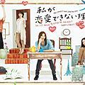日劇cover