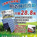 太陽能發電農場