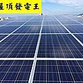 太陽能發電屋頂
