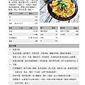 日式料理筆記