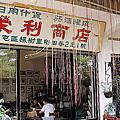 楓樹里、誠實商店(榮利商店)