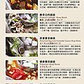 時尚風華精品民宿-譚英雄食記