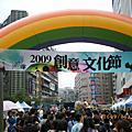 2009創意文化節