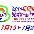 2014童藝節