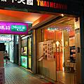 2009/09/18 泰平天國品酒會