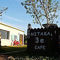 《沙鹿》Mitaka 3e cafe
