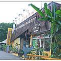 集元果觀光工廠jijibanana