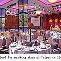 【Wedding】宴客場地尋覓-和璞飯店/香榭花園酒店/維多利亞酒店/六福皇宮/大倉久和