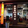 【小食堂】CP值爆表的私房愛店-卡拉拉日式涮涮鍋(銅盤烤肉)