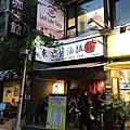 【食記】來自東京的醬油拉麵 - 鷹流蘭丸