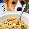 [鮮食] 香嫩牛肩地瓜佐菇菇番茄燉飯