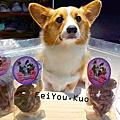 [贊助]嗨啾&奶茶の犬札記-手工零食