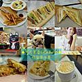 :台北中山區::可可芭蕾早午餐