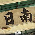 2010早春遊。。牛眼大窗的小車站--日南車站