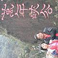 2012草嶺古道遊