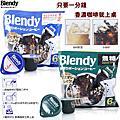 日本AGF Blendy布萊德咖啡球