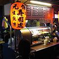 元佐壽司處