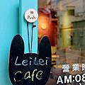 Lei Lei Cafe  蕾蕾咖啡