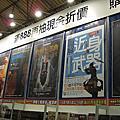 2008國際書展