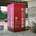 2014松山文創園區