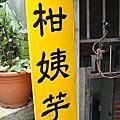 [九份]  阿柑姨芋圓.