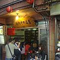 [九份] 舊道口牛肉麵店.