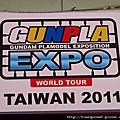 遊玩天地-Gunpla EXPO 2011(2011.07.16)
