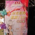 遊玩天地-台北 中正紀念堂-臺灣菸酒110周年慶