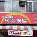 美食記錄-拉亞漢堡-韓式石鍋燒肉米堡(98.03.25)