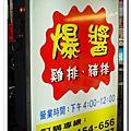 我家的店頭 士林爆醬雞排&豬排 三重分店