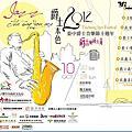 2012台中爵士音樂節-推廣