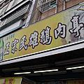20121028民雄鵝肉亭