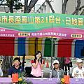 2011_11_06第21屆台_日地面高爾夫球友誼賽開幕